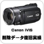 Canon iVIS 削除映像データ復旧実績
