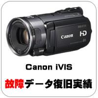 Canon iVIS 故障映像データ復旧実績