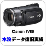 Canon iVIS 水没映像データ復旧実績