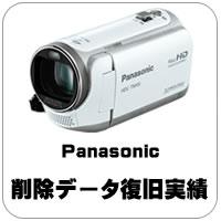 Panasonic 削除映像データ復旧実績