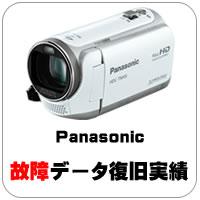 Panasonic 故障映像データ復旧実績