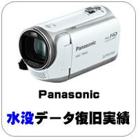 Panasonic 水没映像データ復旧実績