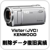 Victor everio 削除映像データ復旧実績