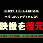 水没ビデオカメラ映像復元HDR-CX590