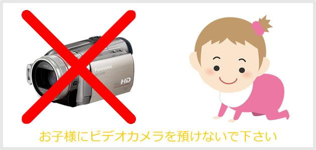 お子様にビデオカメラを預けないで下さい